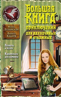 Кирилл Кащеев - Большая книга приключений для находчивых и отважных (сборник)