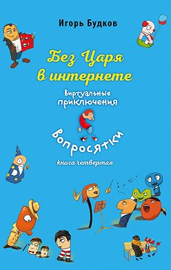 Игорь Будков - Без царя в интернете