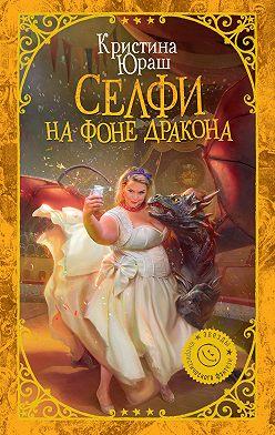 Кристина Юраш - Селфи на фоне дракона