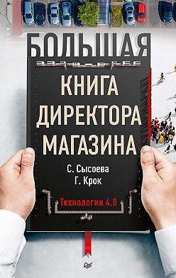 Гульфира Крок - Большая книга директора магазина. Технологии 4.0