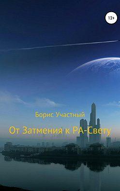Борис Участный - От Затмения к РА-Свету