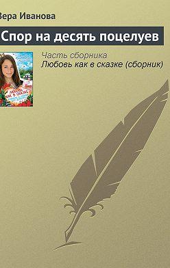 Вера Иванова - Спор на десять поцелуев