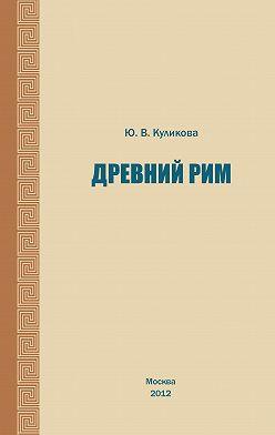 Ю. Куликова - Древний Рим. Учебно-методическое пособие