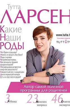 Тутта Ларсен - Какие наши роды