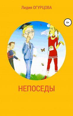 Лидия Огурцова - Непоседы