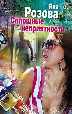 Яна Розова - Сплошные неприятности
