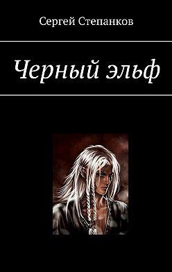 Сергей Степанков - Черный эльф