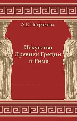 Анна Петракова - Искусство Древней Греции и Рима: учебно-методическое пособие