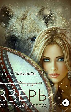 Жанна Лебедева - Зверь без страха и упрека