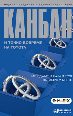 Коллектив авторов - Канбан и «точно вовремя» на Toyota. Менеджмент начинается на рабочем месте
