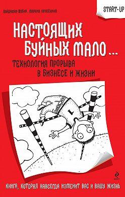 Владимир Шубин - Настоящих буйных мало… Технология прорыва в бизнесе и жизни