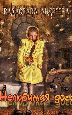 Радаслава Андреева - Нелюбимаядочь. Серия «Трудное детство»
