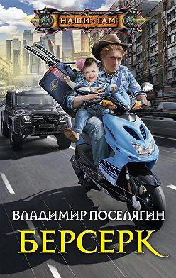 Владимир Поселягин - Берсерк