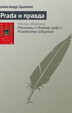 Александр Цыпкин - Prada и правда