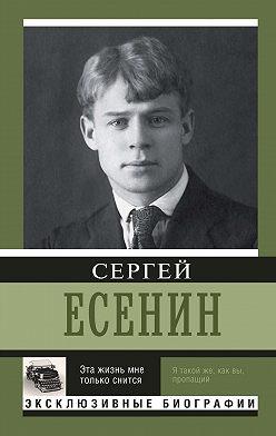 Сергей Есенин - Эта жизнь мне только снится