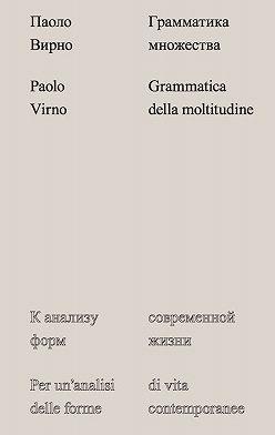 Паоло Вирно - Грамматика множества. К анализу форм современной жизни