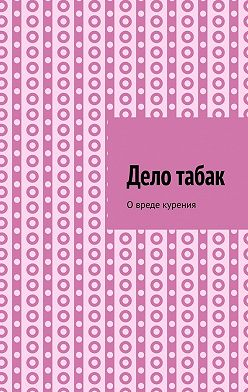Алексей Тихомиров - Дело табак. О вреде курения