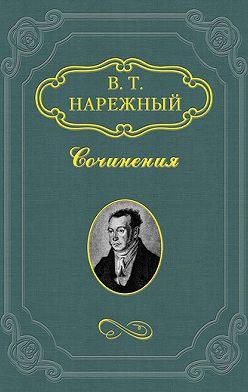 Василий Нарежный - Два Ивана, или Страсть к тяжбам