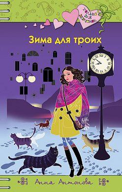 Анна Антонова - Зима для троих