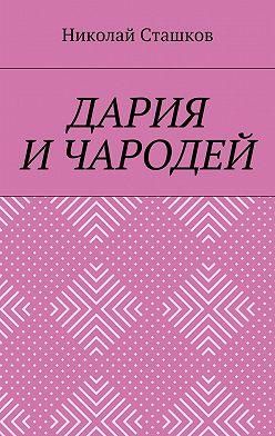 Николай Сташков - Дария ичародей