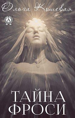 Ольга Кошевая - Тайна Фроси