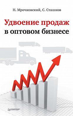 Николай Мрочковский - Удвоение продаж в оптовом бизнесе