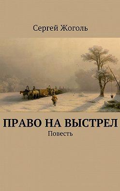 Сергей Жоголь - Право навыстрел. Повесть