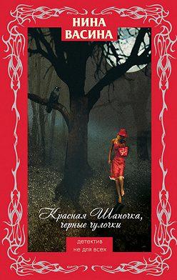 Нина Васина - Красная Шапочка, черные чулочки