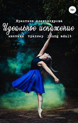 Кристина Александрова - Идеальное искажение