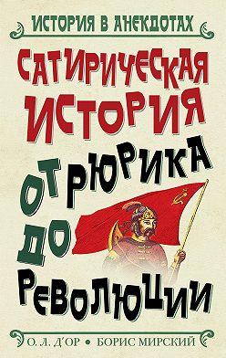 Борис Мирский - Сатирическая история от Рюрика до Революции