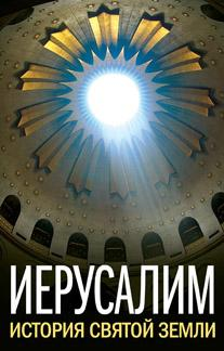 Андрей Муравьев - Иерусалим. История Святой Земли (сборник)