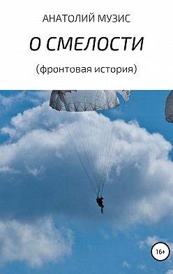 Анатолий Музис - О смелости (фронтовая история)