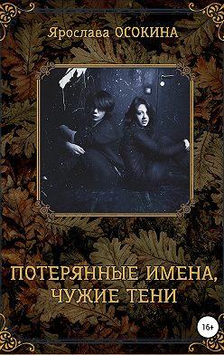 Ярослава Осокина - Потерянные имена, чужие тени