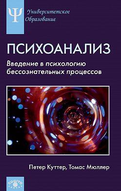 Томас Мюллер - Психоанализ. Введение в психологию бессознательных процессов