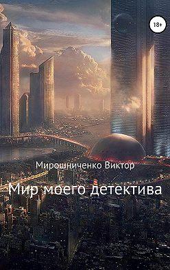 Виктор Мирошниченко - Мир моего детектива