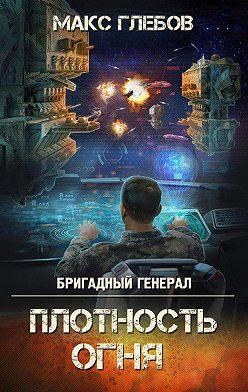 Макс Глебов - Плотность огня