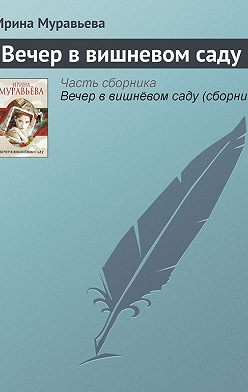 Ирина Муравьева - Вечер в вишневом саду
