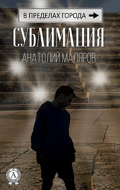 Анатолий Маляров - Сублимация