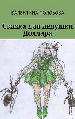 Валентина Полозова - Сказка для дедушки Доллара