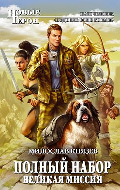 Милослав Князев - Великая Миссия