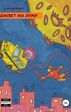 Самуил Бабин - Билет на Луну