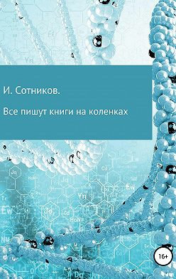 Игорь Сотников - Все пишут книги на коленках