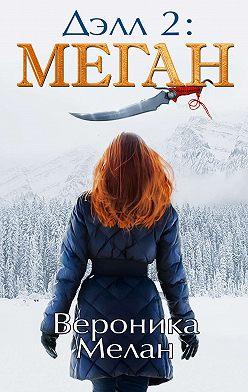 Вероника Мелан - Дэлл 2: Меган