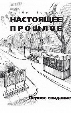 Артем Бочаров - Первое свидание (сборник)