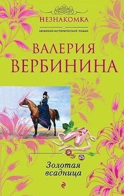 Валерия Вербинина - Золотая всадница