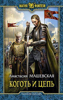 Анастасия Машевская - Коготь и цепь