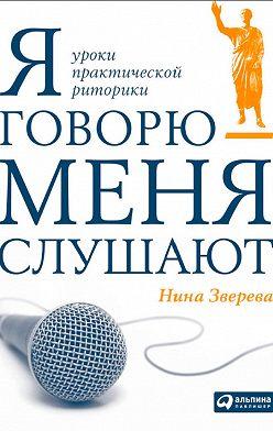 Нина Зверева - Я говорю – меня слушают