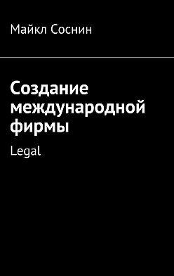 Майкл Соснин - Создание международной фирмы. Legal