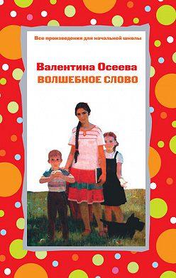 Валентина Осеева - Волшебное слово (сборник)