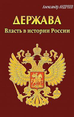 Александр Андреев - Держава. Власть в истории России